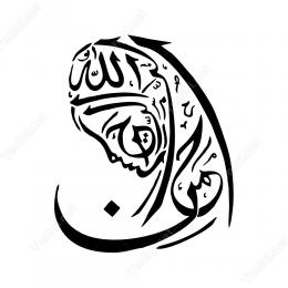 Kadın Hat Sanatı Kaligrafi Sticker Etiket